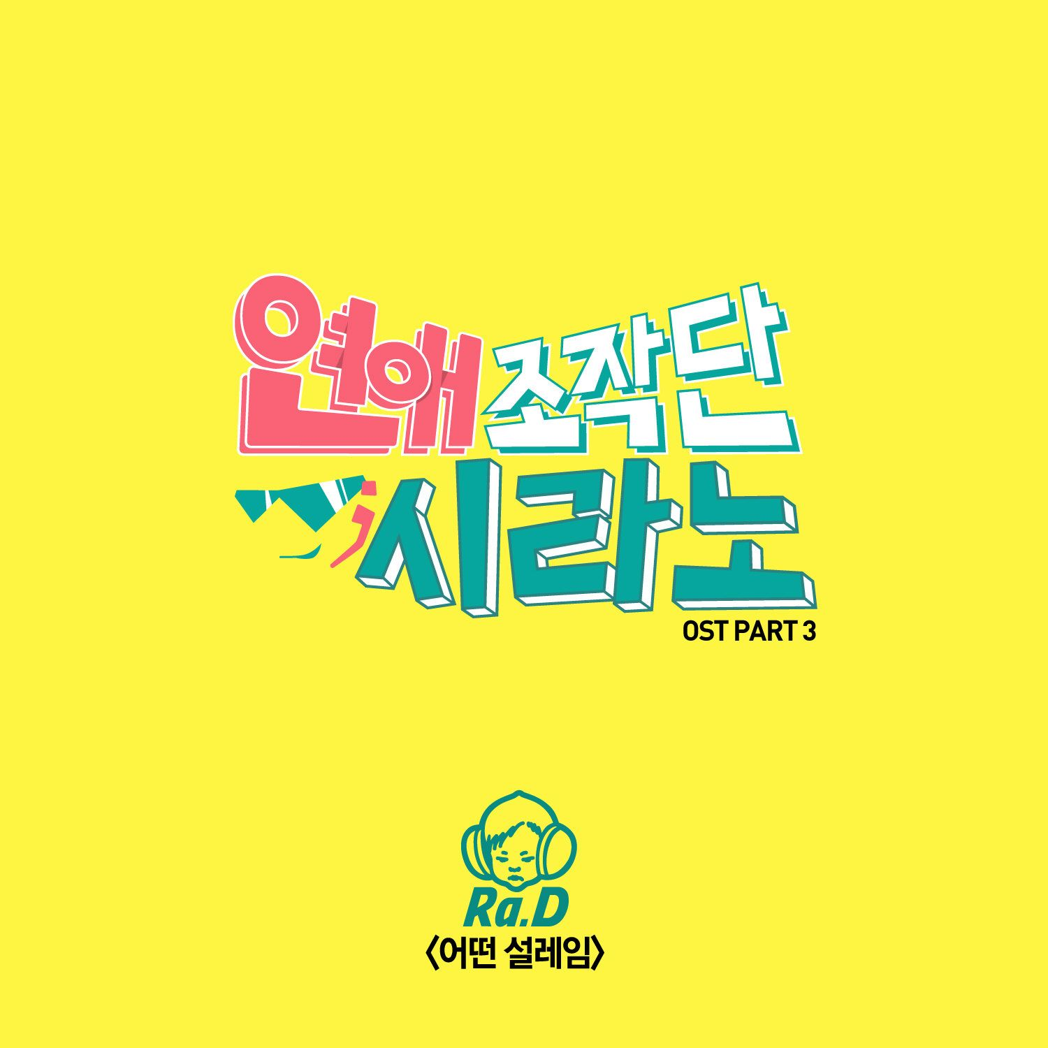 ost dating agency cyrano k2nblog Download lagu ost dating dna terbaru yang bisa anda download jessica 제시카 [that one person,you]- 그대라는 한 사람 [dating agency cyrano ost] size.